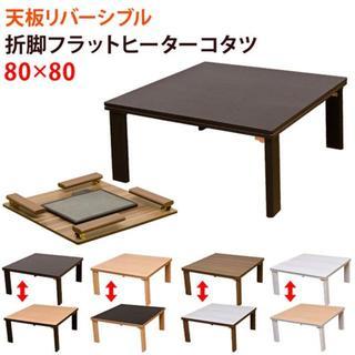 送料無料!折れ脚フラットヒーターコタツ 80×80 正方形 4色(こたつ)