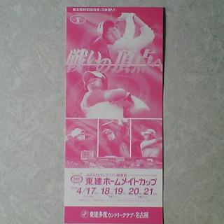 東建ホームメイトカップ2019 株主様特別招待券5枚綴り ①(ゴルフ)