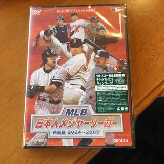 MLB 日本人メジャーリーガー 熱闘譜2004~2007 DVD(スポーツ/フィットネス)