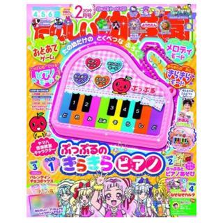 コウダンシャ(講談社)の新品 楽しい幼稚園2月号付録 ぷっぷるのきらきらピアノ(楽器のおもちゃ)