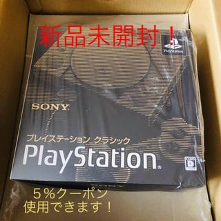 プレイステーション(PlayStation)の【新品】プレステクラシック【未開封】(家庭用ゲーム本体)
