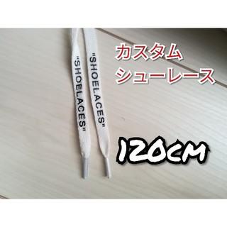 スニーカー カスタム シューレース 120cm ホワイト(スニーカー)