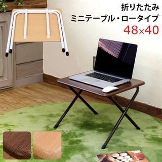送料無料!折りたたみミニテーブル ロータイプ BE/WAL(折たたみテーブル)