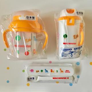 ミキハウス(mikihouse)の▶︎ミキハウス◀︎新品ベビー食器☆ストローマグ&おやつケース&スプーン 出産祝い(マグカップ)