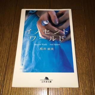 ゲントウシャ(幻冬舎)の文庫本 小説 イノセント ワールド 桜井亜美(文学/小説)