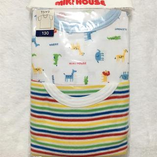 ミキハウス(mikihouse)のしおん様専用 新品 130cm ミキハウス 肌着2枚セット 男の子 半袖Tシャツ(下着)