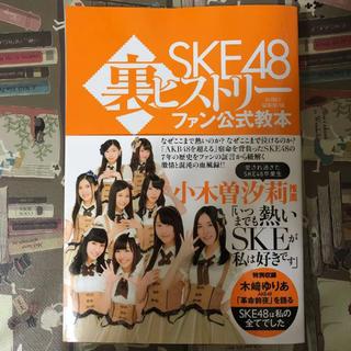 エスケーイーフォーティーエイト(SKE48)のSKE48裏ヒストリー : ファン公式教本(アイドルグッズ)