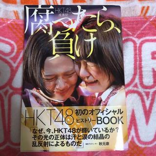 エイチケーティーフォーティーエイト(HKT48)の腐ったら、負け : HKT48成長記(アイドルグッズ)