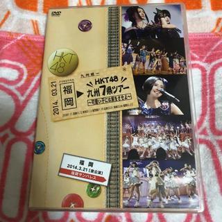 エイチケーティーフォーティーエイト(HKT48)のHKT48 7県ツアー 福岡(夜公演)(アイドルグッズ)