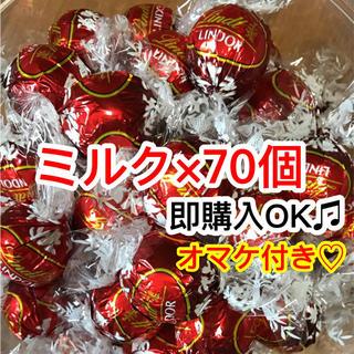 Lindt - 新品☆リンツチョコレート ミルク70個 高級チョコリンドールチョコ