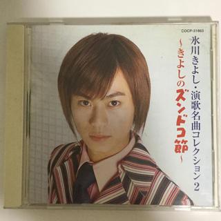 氷川きよし・演歌名曲コレクション2〜きよしのズンドコ節〜(演歌)