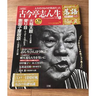 古今亭志ん生  落語(演芸/落語)