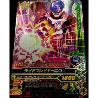 バンダイ(BANDAI)のガンバライジング RT4-049 ライドプレイヤーニコ SR(シングルカード)