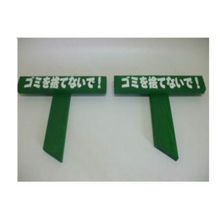 木製杭打型「ゴミを捨てないで!」(2個組)<屋外可> (店舗用品)
