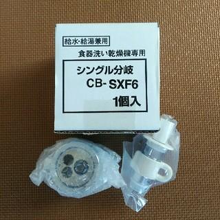 パナソニック(Panasonic)の食洗機 シングル分岐 CB-SXF6(食器洗い機/乾燥機)