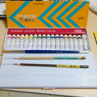 新品 ホルベイン水彩画絵の具 パレット 筆3本 (絵の具/ポスターカラー )