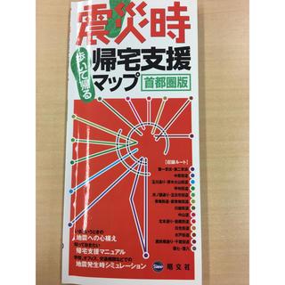 オウブンシャ(旺文社)の震災時帰宅支援マップ 首都圏版 2005年(地図/旅行ガイド)