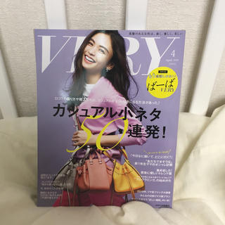 コウブンシャ(光文社)の雑誌Very 新刊4月号(ファッション)