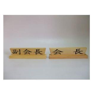木製置型サイン「会長」「副会長」2個セット<屋外可> (店舗用品)