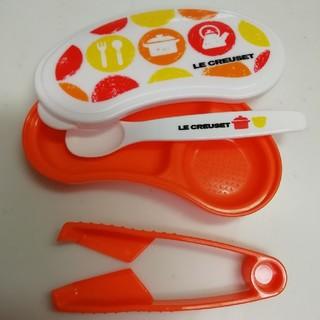 ルクルーゼ(LE CREUSET)の離乳食セット(離乳食調理器具)