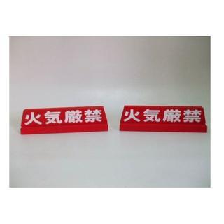 木製置型標識「火気厳禁」(2個組)<屋外可> (店舗用品)
