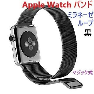 人気Apple Watchバンド ミラネーゼループ黒【38/40】マグネット 4(レザーベルト)