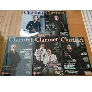 クラリネット The clarinet まとめうり(クラリネット)