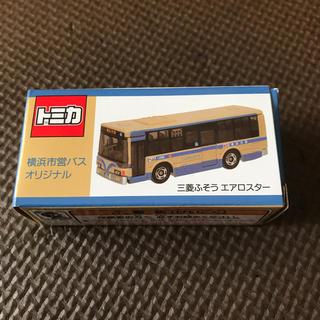 タカラトミー(Takara Tomy)のトミカ 横浜市営バスオリジナル 三菱ふそうエアロスター(ミニカー)