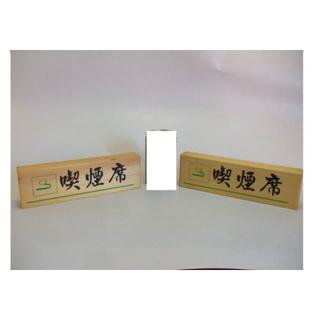 木製置型標識「喫煙席」(2個セット) (店舗用品)