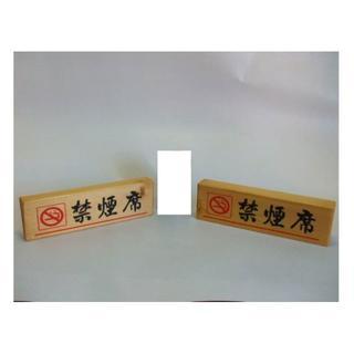 木製置型標識「禁煙席」(2個セット) (店舗用品)
