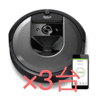 アイロボット(iRobot)のiRobot ルンバ i7 新品未開封 3台 追加可能(掃除機)