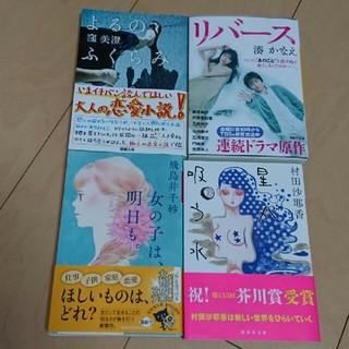 コウダンシャ(講談社)のあや様専用 文庫本3冊セット(文学/小説)