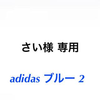 アディダス(adidas)のさい様 専用出品(その他)