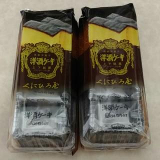 【お値下げ】広島上下銘菓 くにひろ屋 洋酒ケーキ 9個