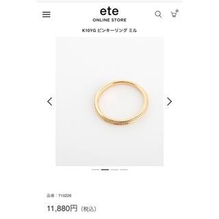 エテ(ete)のete ピンキーリング1号(リング(指輪))