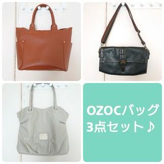 オゾック(OZOC)のOZOC/レガートラルゴ バッグ3点セット(トートバッグ)