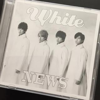 ニュース(NEWS)のNEWS White 初回盤CD(アイドルグッズ)