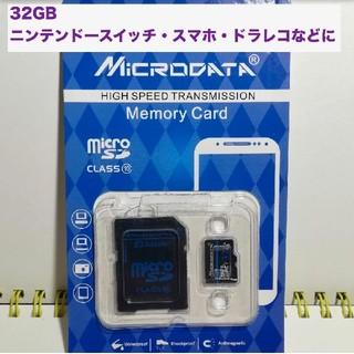 マイクロSDカード MICRODATA 32GB ニンテンドースイッチ用