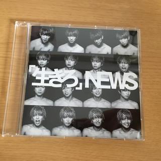 ニュース(NEWS)のNEWS 生きろ CD 通常版(アイドルグッズ)