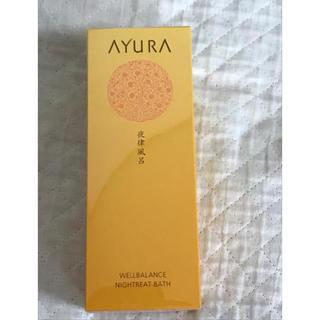 アユーラ(AYURA)のアユーラ ウェルバランス ナイトリートバス 入浴剤(入浴剤/バスソルト)