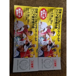 追跡有発送 日本プロゴルフグランドゴールドシニア選手権大会入場券(ゴルフ)