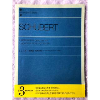 シューベルト 即興曲 楽興の時 ピアノ 中級 楽譜(クラシック)