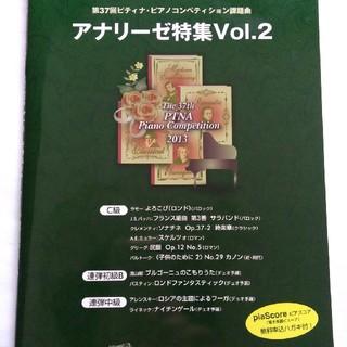 第37回 ピティナ 課題曲 アナリーゼ特集 vol.2(クラシック)