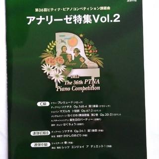 第36回 ピティナ 課題曲 アナリーゼ特集 vol.2(クラシック)