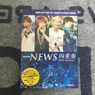ニュース(NEWS)のNEWS QUARTET本(アイドルグッズ)