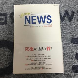 ニュース(NEWS)のNEWS 本(アイドルグッズ)