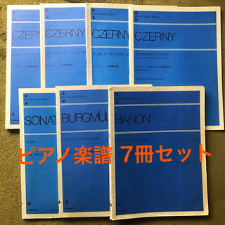ピアノ 楽譜 教本セット ツェルニー、ハノン、ブルグミュラー、ソナタ(クラシック)