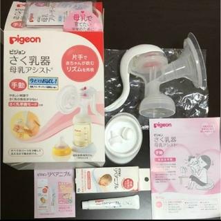Pigeon - さく乳器 母乳アシスト 手動 リペアニブルセット