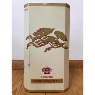 キリン(キリン)のKIRIN 2000年 記念セット 特別限定醸造(ビール)