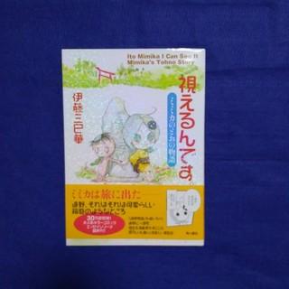 カドカワショテン(角川書店)の視えるんです ミミカのとおの物語(女性漫画)